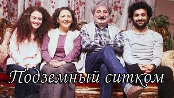 Турецкий сериал Подземный ситком / Bir Yeralti Sitcomu (2021)