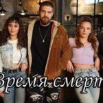 Турецкий сериал Время умирать (2021)