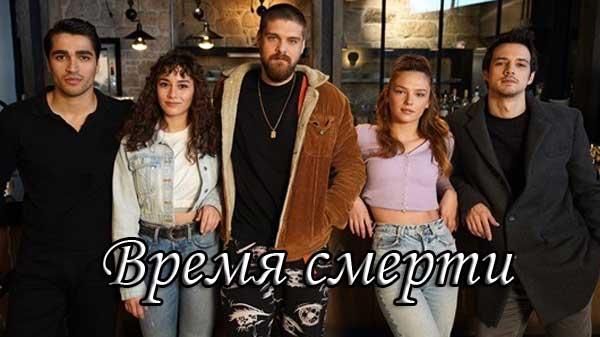 Турецкий сериал Время смерти / Olum Zamani (2021)