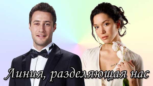 Турецкий сериал Линия, разделяющая нас / Bizi Ayiran Cizgi (2021)