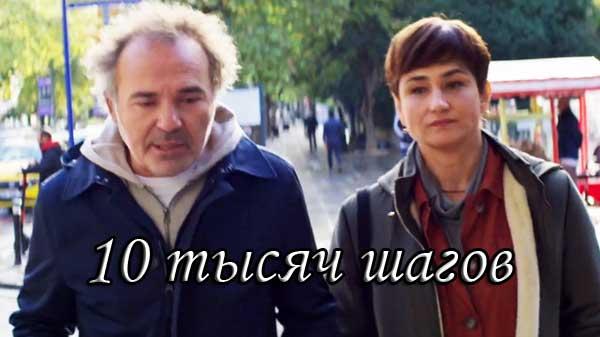 Турецкий сериал Десять тысяч шагов / 10 Bin Adim (2020