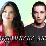 Турецкий фильм Апокалипсис любви (2021)