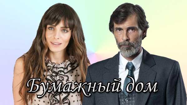 Турецкий сериал Бумажный дом / Kagit Ev (2021)