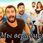 Турецкий фильм Мы вернемся (2019)