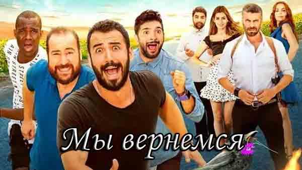 Турецкий фильм Мы вернемся / Hemen Doneriz (2019)