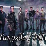 Турецкий сериал Никогда (2021)