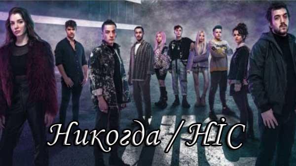 Турецкий сериал Никогда / HİС (2021)