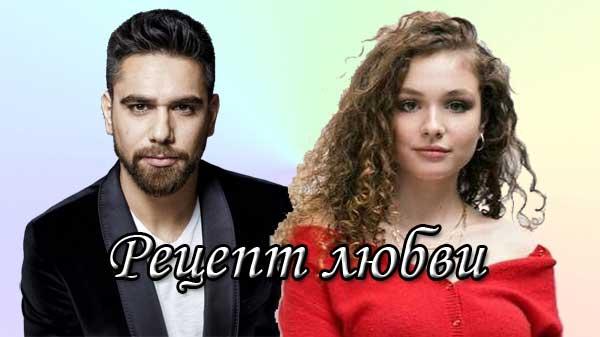 Турецкий сериал Рецепт любви / Askin Tarifi (2021)