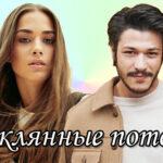 Турецкий сериал Стеклянные потолки (2021)