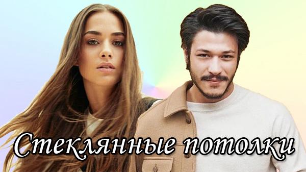 Турецкий сериал Стеклянные потолки / Cam tavanlar (2021)