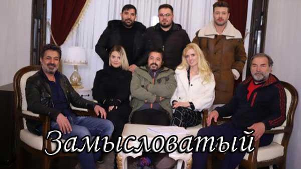 Турецкий сериал Замысловатый / Girift (2021)