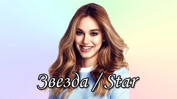 Турецкий сериал Звезда / Star (2021)