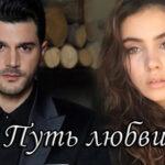 Турецкий сериал Путь любви Хаджи Байрам Вели (2021)