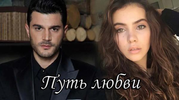 Турецкий сериал Путь любви Хаджи Байрам Вели / Askin Yolculugu Haci Bayram Veli (2021)
