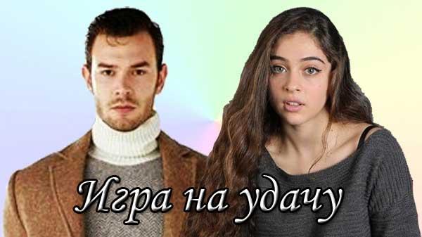 Турецкий сериал Игра на удачу / Baht Oyunu (2021)