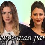 Турецкий сериал Сердечная рана (2021)