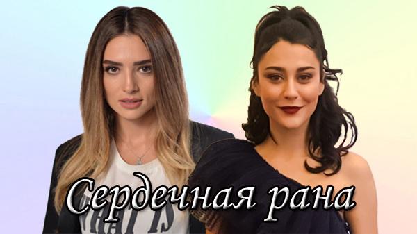 Турецкий сериал Сердечная рана / Kalp Yarasi (2021)