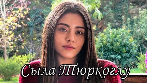 Сыла Тюркоглу Биография. Фильмография. Личная жизнь