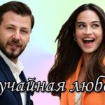 Турецкий сериал Случайная любовь (2021)
