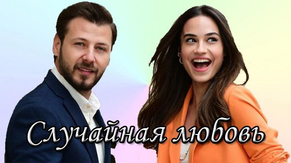 Турецкий сериал Случайная любовь / Kazara Ask (2021)