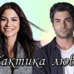 Турецкий фильм Тактика любви (2021)