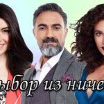Турецкий сериал Выбор из ничего (2021)