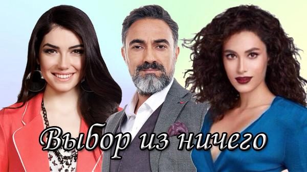 Турецкий сериал Выбор из ничего / Yoktan Secmeli (2021)