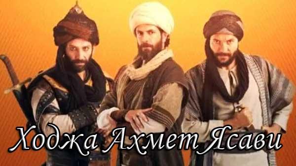 Турецкий сериал Высшее: Ходжа Ахмет Ясави / Mavera: Hace Ahmed Yesevi (2021)