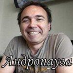 Турецкий сериал Андропауза (2021)