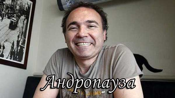 Турецкий сериал Андропауза / Andropoz (2021)