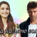 Турецкий сериал Беда на мою голову (2021)