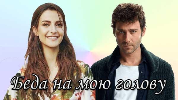 Турецкий сериал Беда на мою голову / Bas Belasi (2021)