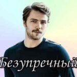 Турецкий сериал Безупречный (2021)