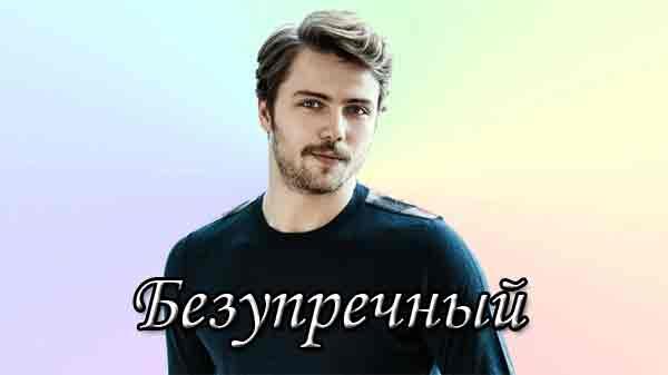 Турецкий сериал Безупречный / Kusursuz (2021)