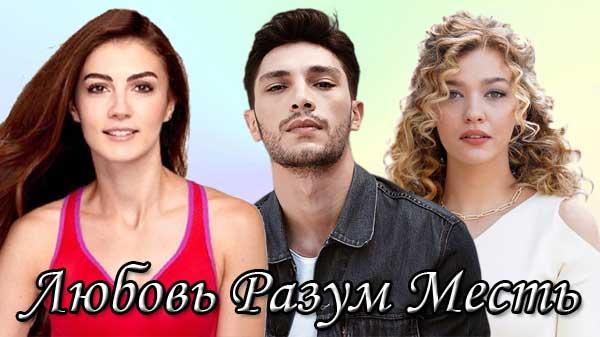 Турецкий сериал Любовь, разум, месть / Ask Mantik Intikam (2021)