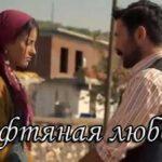Турецкий фильм Нефтяная любовь (2021)