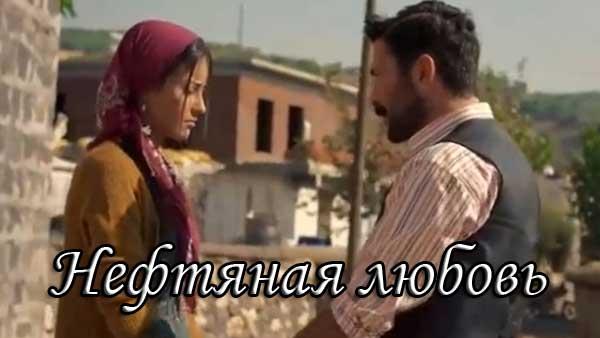Турецкий фильм Нефтяная любовь / Petrol Sevdasi (2021)
