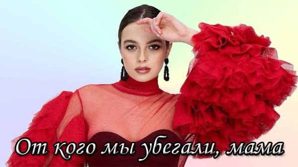 Турецкий сериал От кого мы убегали, мама / Biz Kimden Kaciyorduk Anne? (2021)