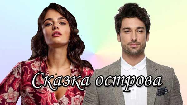 Турецкий сериал Сказка острова / Ada Masali (2021)