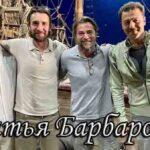 Турецкий сериал Братья Барбаросса (2021)