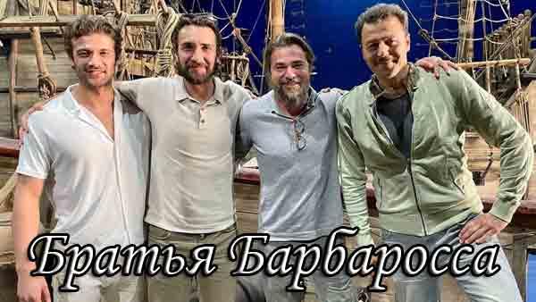 Турецкий сериал Братья Барбаросса / Barbaroslar (2021)