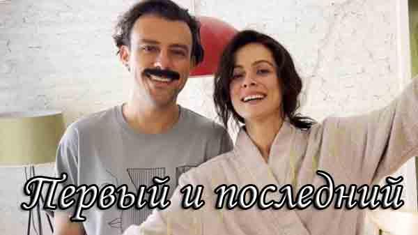 Турецкий сериал Первый и последний / Ilk ve Son (2021)