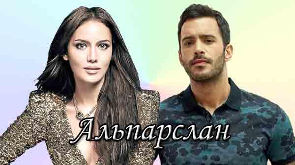 Турецкий сериал Альпарслан / Alparslan (2021)