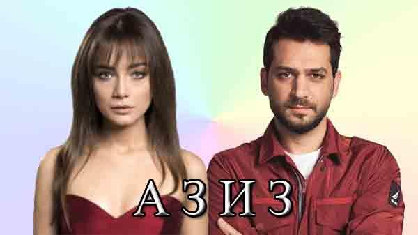 Турецкий сериал Азиз / Aziz (2021)