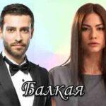 Турецкий фильм Балкая (2022)