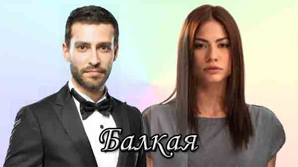 Турецкий фильм Балкая / Balkaya (2021)