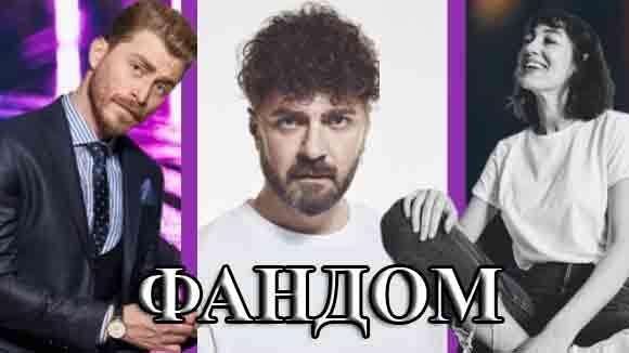 Турецкий сериал Фэндом / Fandom (2021)