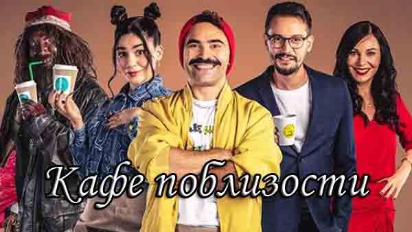Турецкий сериал Кафе поблизости / Adim Basi Kafe (2021)