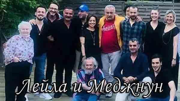 Турецкий сериал Лейла и Меджнун / Leyla ile Mecnun (2021)