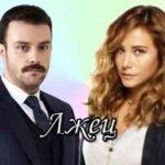 Турецкий сериал Лжец (2021)